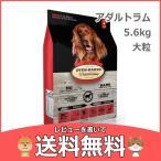 オーブンベイクドトラディション ラム&ブラウンライス 成犬用 大粒 5.6kg 9690-15 ドッグフード ペット用品