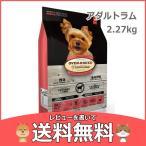 ドライドッグフード 「オーブンベイクドトラディション ラム&ブラウンライス 2.27kg」 成犬用 ドッグフード 9690-6PB