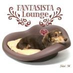 犬用品 ベッド(一般) ペット用ベッド ファンタジスタ ラウンジ(M) FSL-M用ベッド 犬