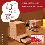 ペット用仏壇 ほっ家(引き出し有り)2寸から4寸 骨壷収納 九州産 杉の木を使用 犬用 猫用