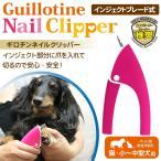 犬用爪切り ペット用つめ切り ギロチンネイルクリッパー NC-G2 オー ル犬種・猫用 ペッ ト用品