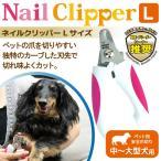 犬用爪切り ペット用つめ切り ネイルクリッパーL NC-L2 中 〜大型犬用爪切り