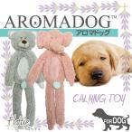 その他犬用おもちゃ AROMADOG アロマドッグ フラッティ WB16962 犬 おもちゃ 音が鳴る ぬいぐるみ カサカサ