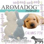 その他犬用おもちゃ AROMADOG アロマドッグ カーミングシルエットピロー WB17482 犬 おもちゃ 音が鳴る ぬいぐるみ カサカサ