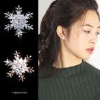 クリスマス 雪花 雪の結晶 ピアス プレゼント ファッション小物 レディース ダイヤモンド キラキラ ファッション アクセサリー162403