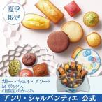 【お届は8/31まで】焼き菓子 詰め合わせ 手土産 おし