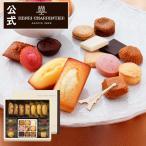 ギフト プティ・タ・プティ・アソート Sボックス  【 アンリ・シャルパンティエ 公式 】9種のクッキーと焼き菓子の詰合せ