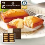 ギフト フィナンシェ 8コ入り  【 アンリ・シャルパンティエ 公式 】ブランドを代表する焼き菓子