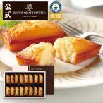 ギフト フィナンシェ 16コ入り  【 アンリ・シャルパンティエ 公式 】ブランドを代表する焼き菓子