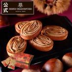 ハロウィン お配り プチギフト プレゼント 内祝い お菓子 アンリ・シャルパンティエ 焼き栗モンブラン 2コ入り お届けは11/30まで