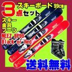 HS-01-330zo 3点セット ニーズ スキーボード NEEZ BP99 けんご君モデル 金具 ブーツ付き