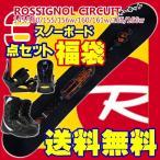 HS-03-342  3点セット ロシニョール スノーボード 15-16 ROSSIGNOL CIRCUIT メンズ レディース サーキット