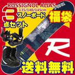 HS-03-428  3点セット ロシニョール スノーボード 14-15 ROSSIGNOL ALIAS レディース 小柄なメンズ