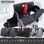 ガーメントバッグ  スーツカバー スーツバッグ 靴収納 スーツ 持ち運び ガバメントケース 【スーツが収納できるボストンバッグ】