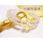 【メール便可】地蔵菩薩様の御影・梵字入り ボタン水晶108タイプのお念珠 開運 子宝 心願成就 金運Up