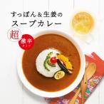 【12時まで当日出荷!】レトルトの匠が作った 万福 京都黄金一味入り すっぽんスープカレー 超激辛 (180g入り 10袋)