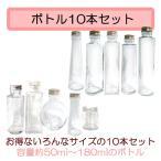 Yahoo!ハーバリウム専門店ハーバリウム瓶お得な10本セット(色々なボトルのセット)