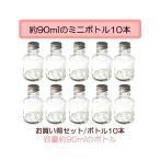Yahoo!ハーバリウム専門店新商品★丸ストレート90mlボトル10本セット