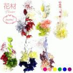 Yahoo!ハーバリウム専門店フィビキアのハーバリウム花材セット あじさいも入っているお得なセット