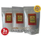 ナスカの恵NASUKA-ROOTS【 送料無料 】 (紫イペ・タヒボ高濃縮エキス)3袋セット割引あなたは無知識だ!