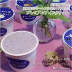 手作り  カップ アイスクリーム ハーブ アイス セット 6個(120ml) お歳暮 お中元