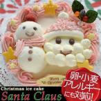 クリスマス 限定 ・ サンタクロース アイスケーキ (ストロベリーピンク) 卵 ・ 小麦 アレルギー対応 5号