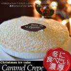 クリスマス アイスケーキ ・ キャラメル クレープ 5号