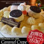 クリスマス アイスケーキ ・ キャラメル クレープ 6号