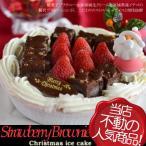 クリスマス アイスケーキ ・ ストロベリー ブラウニー 5号