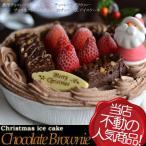 クリスマス アイスケーキ ・ チョコレート ブラウニー 5号
