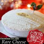 クリスマス アイスケーキ ・ タルト de レアチーズ 5号