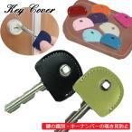 レザー キーカバー キーキャップ 日本製 牛革 キーカバー 鍵の識別 鍵の番号 NO. 隠しに