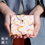 姫革細工 姫路産 白なめし革 伝統工芸のお財布 がま札 二つ折り 2つ折り財布 蝶 文庫革