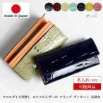 ショッピングレザー 日本製 本革 レザー クロコダイル型押し ギャルソン 長財布 かぶせ