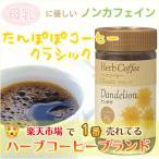 たんぽぽコーヒー ノンカフェイン インスタント タンポポコーヒー クラシックM 100g 生活の木 (ベビー ママ 母乳 妊婦 不妊 ギフト デカフェ 授乳)