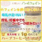 ノンカフェイン コーヒー チコリコーヒー キャラメルフレーバーM 100g (妊婦 ノンカフェイン インスタントコーヒー キャラメル ダイエット ギフト アイス)