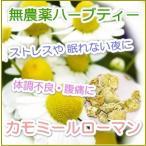 ハーブティー 不眠 カモミールローマン 10g ハーブティ ハーブ 紅茶 茶葉 風邪対策 無農薬