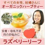 ハーブティー 妊婦 無農薬 ラズベリーリーフティー 母乳 安産 生理痛