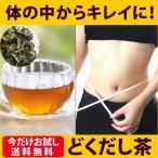ダイエット 茶 ハーブティー どくだし茶 50g デトックス 妊婦 ダイエット 妊娠 ハーブティ