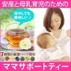 ショッピングハーブ 母乳 ハーブ 安産 ティーパック マタニティー おすすめ ママサポートティー10袋/安産でした の声がすごいです/ 出産 母乳