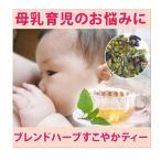 ハーブティー 母乳 お茶 安産 粉ミルク 妊婦 マタニティ 産後