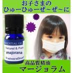 喘息 ぜんそく 精油 マージョラム 10ml  小児 ママから喜びの声すごい!小児 喘息