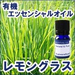 アロマオイル 精油 レモングラス 5ml  高品質 エッセンシャルオイル アロマテラピー 空気清浄 風邪 虫除け 虫よけ アロマ