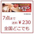 ヒビケア軟膏 (15g) 第3類医薬品, 全国一律220円で配送可