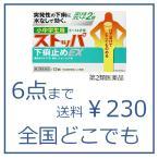 小中学生用ストッパ下痢止めEX (12錠), 第2類医薬品, 全国一律220円で配送可