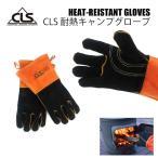 耐熱グローブ 耐火グローブ 耐熱手袋 キャンプ手袋 2枚セット 1双 アウトドア ソロキャンプ BBQ バーベキュ 焚き火 作業用手袋 本革 フリーサイズ 【A75】