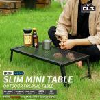 CLS メッシュテーブル 焚き火テーブル キャンプ キャンプ用品 アウトドア 折りたたみ ラック ロータイプ ファイアーグリル