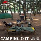 Naturehike コット アウトドア 耐荷重150kg キャンプベッド ベンチ 折りたたみ式 ワイド 防災 ソロキャンプ A114