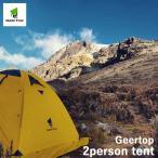 GEERTOP テント 2人用 スカート付き 4シーズン 二重層構造 PU5000MM 軽量 キャンプ バイク アウトドア 登山 簡単設営 140cm x 210cm