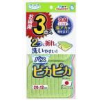 サンコー びっくりフレッシュ お得用バスピカピカ 3色入(1セット)
